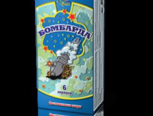 Бомбарда