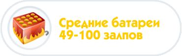 Средние батареи 49-100 залпов
