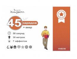 Хлопушкин (1х45)